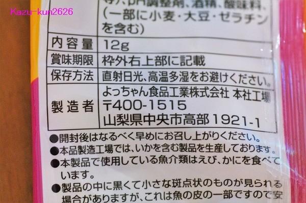 IMGP7499.jpg